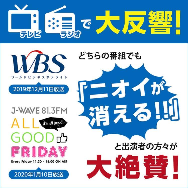 テレビ・ラジオなどメディア放映!