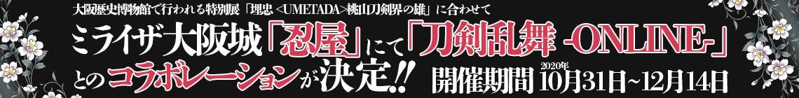 ミライザ大阪城 x 刀剣乱舞-ONLINE- コラボイベント
