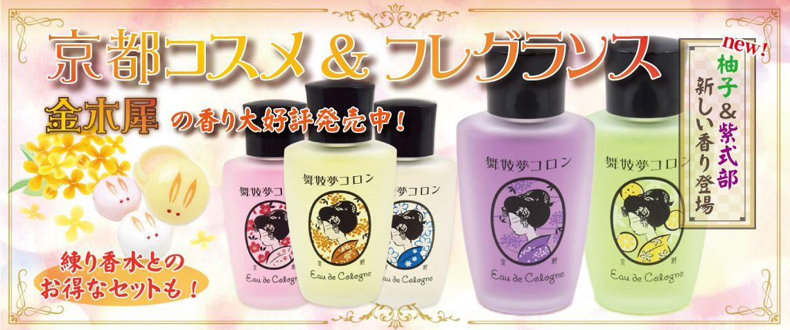 京都コスメ-金木犀の香り