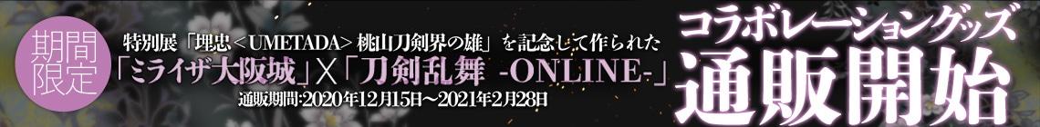 ミライザ大阪城 x 刀剣乱舞-ONLINE- コラボグッズ販売開始