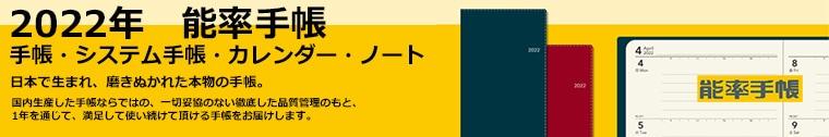 日本能率協会 能率手帳 卓上カレンダー