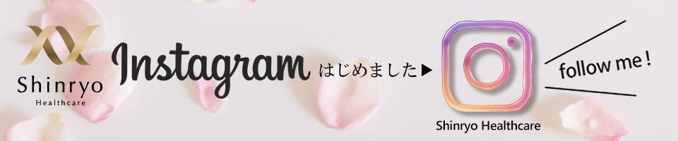 Shinryo Healthcare Instagram 始動!