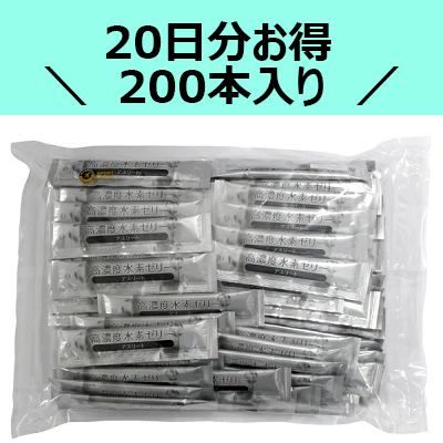 高濃度水素ゼリーアスリート200本