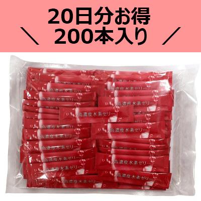 高濃度水素ゼリー200本