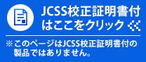 JCSS校正証明書付製品はこちら