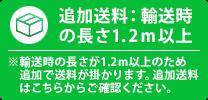 追加送料、輸送時の長さ1.2m以上