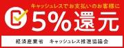 キャッシュレスでお支払いのお客様に5%還元 経済産業省 キャッシュレス推進協議会