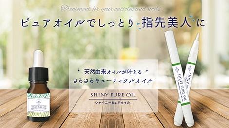 ピュアオイルでしっとり指先美人に 天然由来オイルが叶えるさらさらキューティクルオイル SHINY PURE OIL シャイニーピュアオイル