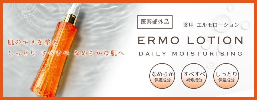 肌のキメを整え しっとり すべすべ なめらかな肌へ 医薬部外品 薬用エルモローション ERMO LOTION DAILY MOISTURISING なめらか保護成分 すべすべ補修成分 しっとり保湿成分