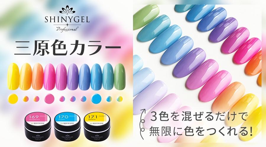 SHINYGEL 三原色カラー 169 マゼンタ/170 シアン/171 イエロー