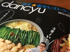 dancyu 満天☆青空レストラン 2016 Winterニッポンレシピ鍋