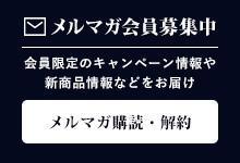 メルマガ購読・解約