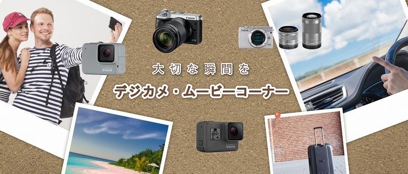 カメラコーナー