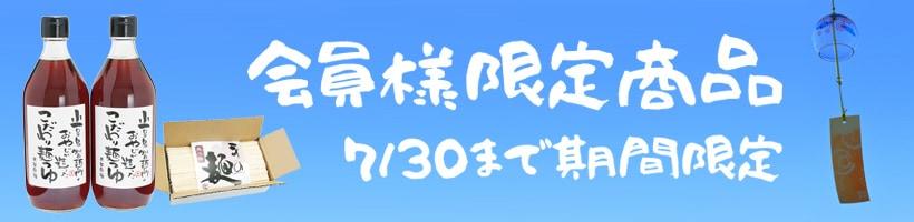 2021年お中元特設ページ