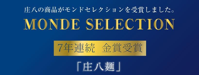 庄八の商品がモンドセレクションを受賞しました。MONDE SELECTION