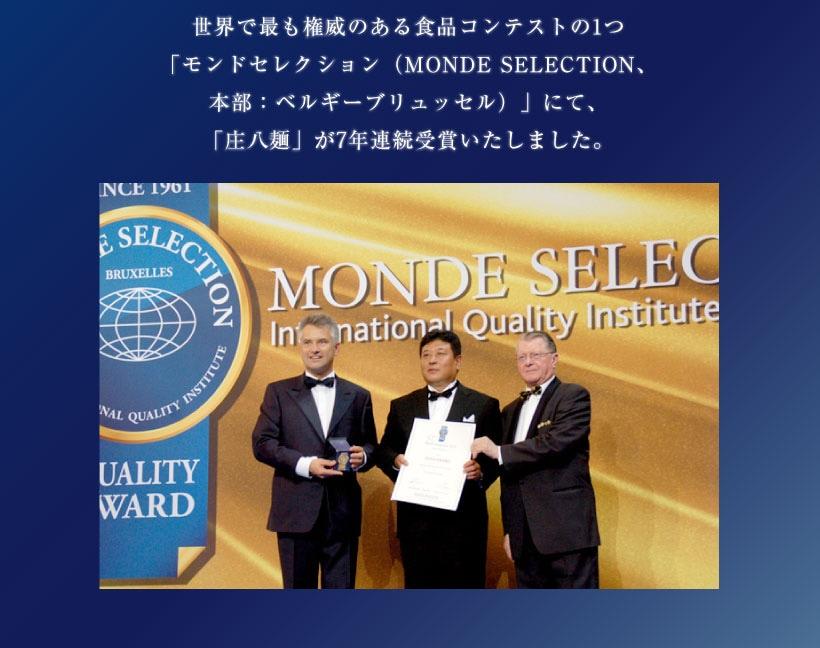 世界で最も権威のある食品コンテストの1つ「モンドセレクション(MONDE SELECTION、本部:ベルギーブリュッセル)」にて、「庄八麺」が7年連続受賞いたしました。