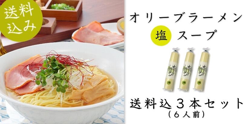 オリーブラーメン塩スープ3本セット