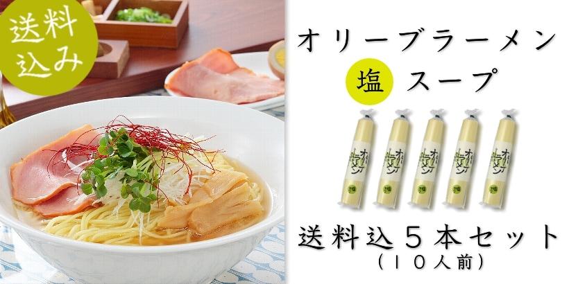 オリーブラーメン塩スープ5本セット