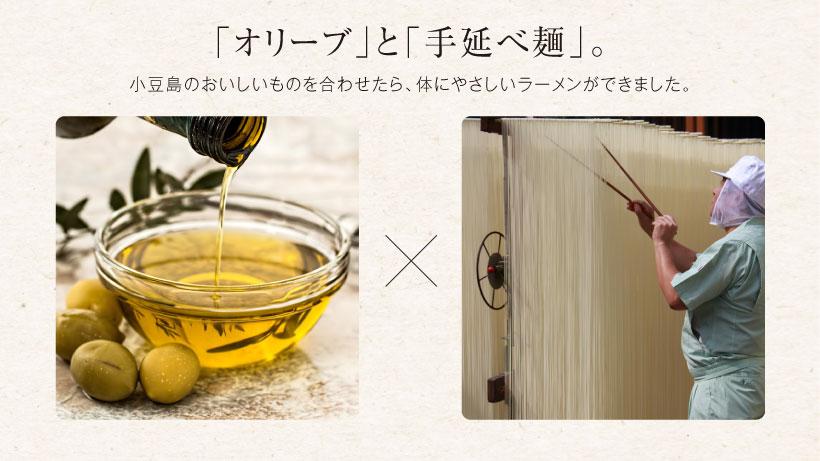 「オリーブ」と「手延べ麺」。小豆島のおいしいものを合わせたら、体にやさしいラーメンができました。