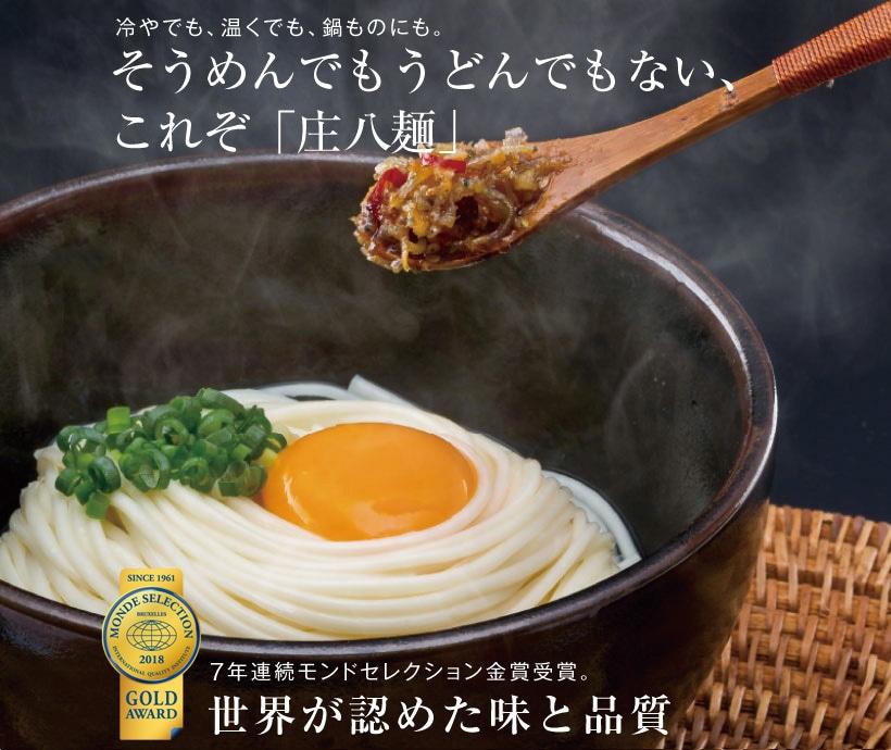 冷やでも、温くでも、鍋ものにも。そうめんでもうどんでもない、これぞ「庄八麺」。6年連続モンドセレクション金賞受賞。世界が認めた味と品質