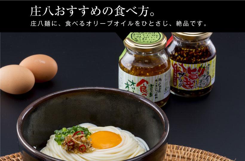 庄八おすすめの食べ方。庄八麺に、食べるオリーブオイルをひとさじ、絶品です。