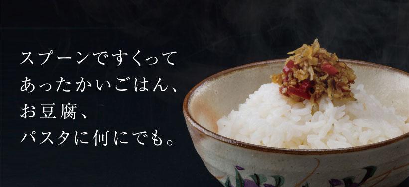 スプーンですくって あったかいごはん、お豆腐、パスタに何にでも。
