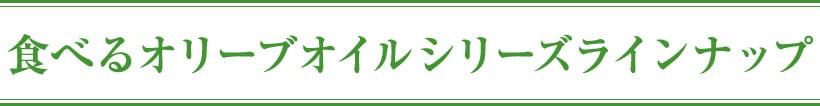 食べるオリーブオイルシリーズラインナップ