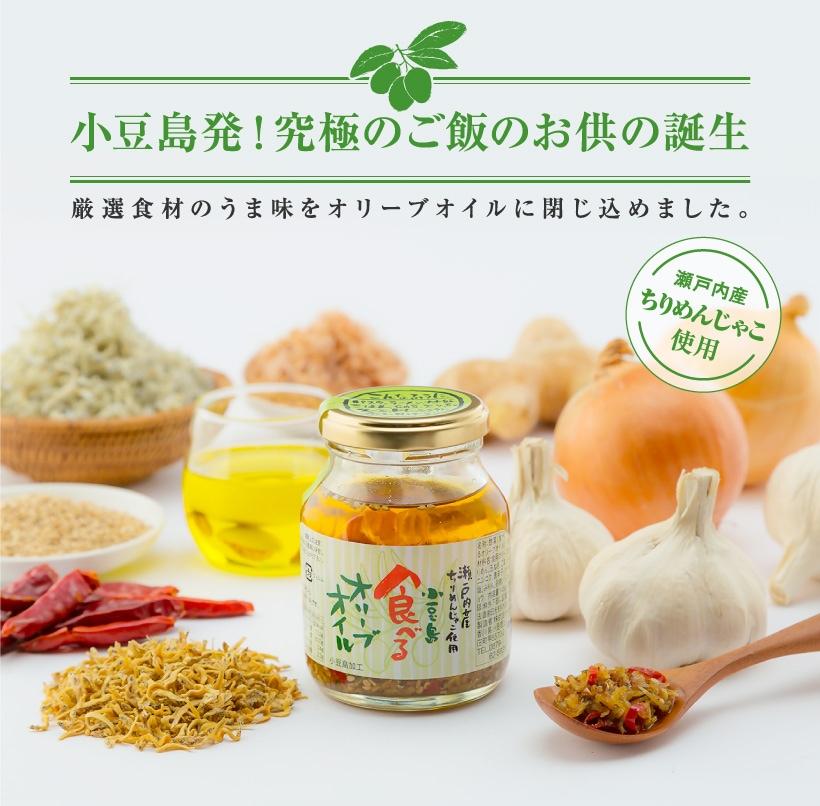 小豆島発!究極のご飯のお供の誕生 食べるオリーブオイル