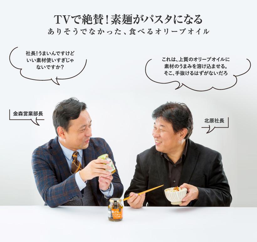 TVで絶賛!素麺がパスタになる。ありそうでなかった、食べるオリーブオイル