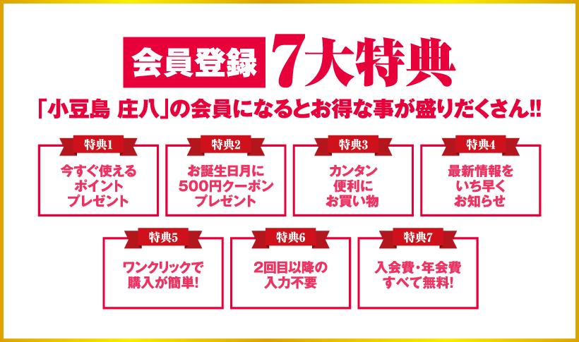 会員登録で7大特典!「小豆島 庄八」の会員になるとお得なことが盛りだくさん!