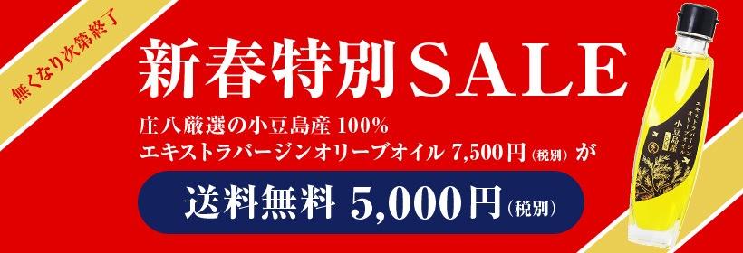 新春特別セール!小豆島産100% エキストラバージンオリーブオイルが5000円送料無料