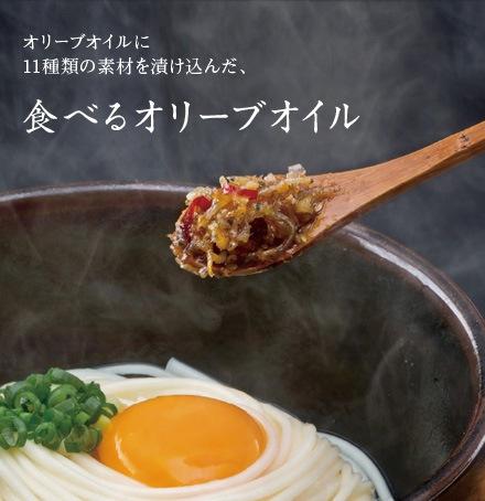食べるオリーブオイル