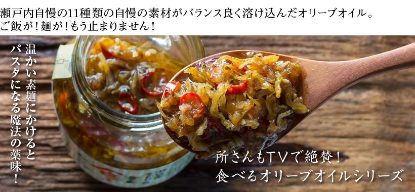 食べるオリーブオイルシリーズ