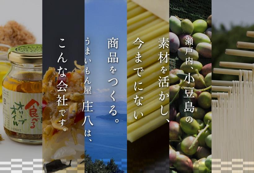 瀬戸内、小豆島の素材を活かし、今までにない商品をつくる。 うまいもん屋 庄八は、こんな会社です。