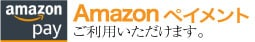 アマゾンペイメント