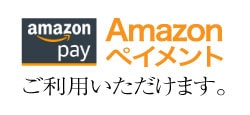 Amazon paymentご利用いただけます