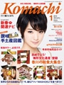 「Komachi」1月号 2013.12/20発行