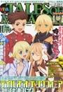 「ビバ☆テイルズ オブ マガジン11月号」(2013年10月)