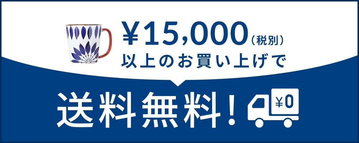 税別15,000円以上で送料無料!