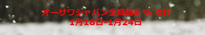 201901オーサワジャパンSALE