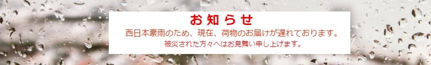 西日本豪雨による発送遅延のお知らせ