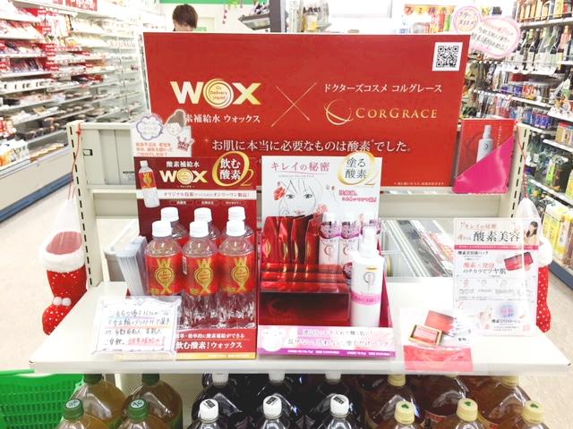 ファミリーマート横浜片倉町店でも「酸素補給水 WOX(ウォックス)」