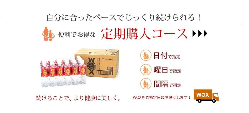 WOX(ウォックス) 酸素水 通販サイト定期購入コース