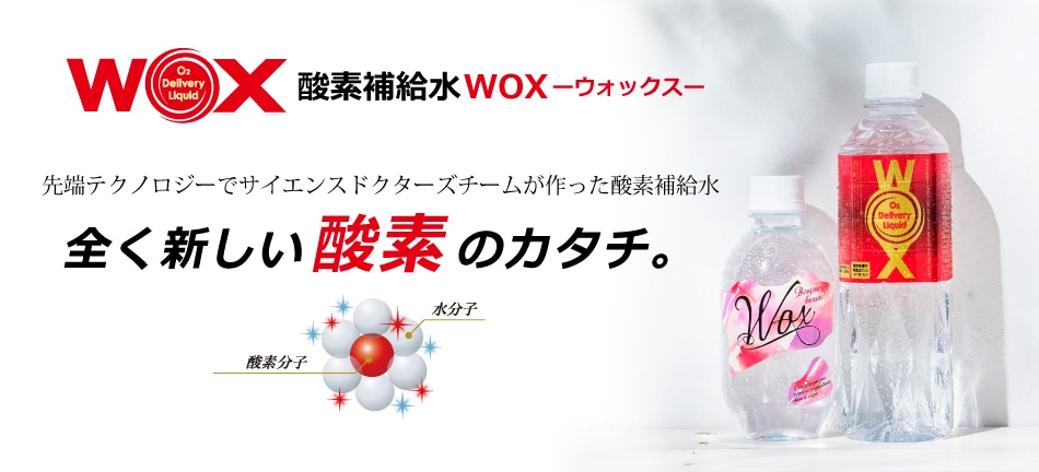 飲む酸素 酸素補給水 WOX ウォックス