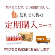 WOXウォックス