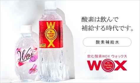【高濃度酸素リキッドWOX(ウォックス)】酸素は飲んで補給する時代です。