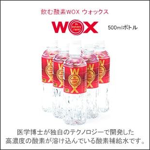 高濃度酸素リキッドWOX(ウォックス) 酸素補給水 500mlボトル