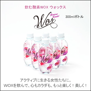 高濃度酸素リキッドWOX(ウォックス) 酸素補給水 300mlボトル