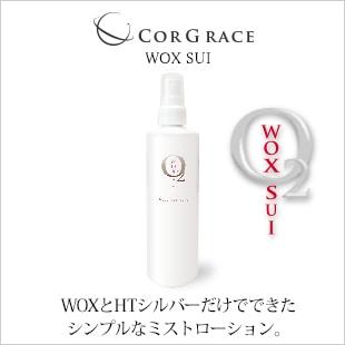 コルグレース WOX SUI ウォックス水