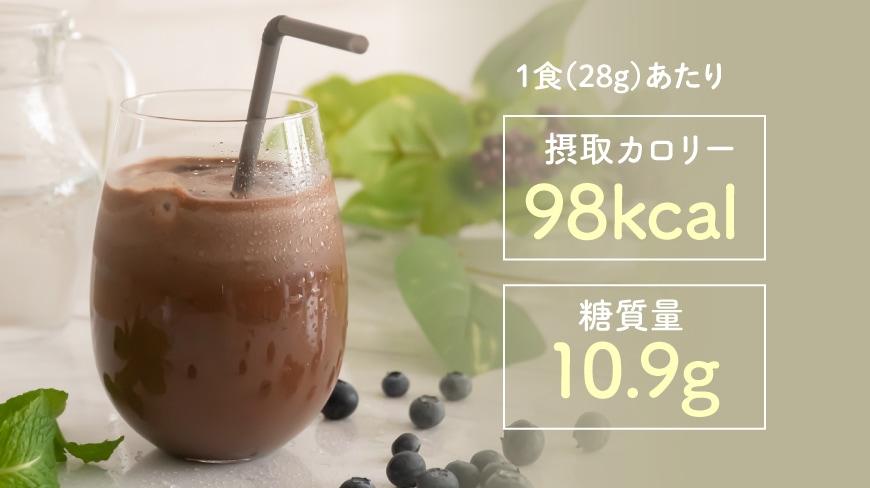《ポイント3》1食(28g)あたり安心の98Kcal